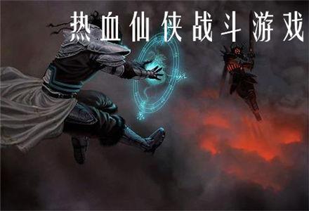 热血仙侠战斗游戏
