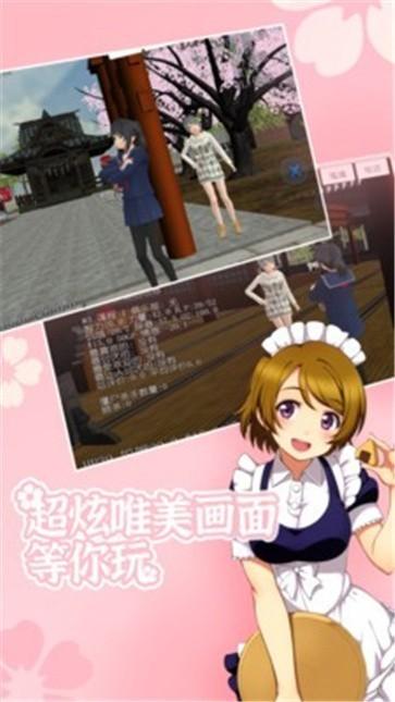 樱花校园模拟器1.038.051版本截图1