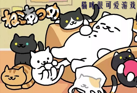 猫咪很可爱游戏