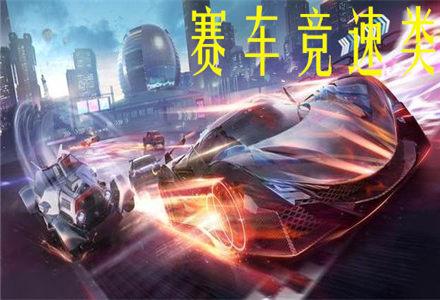 赛车竞速类