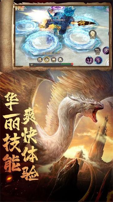 御剑江湖仙剑诀截图2