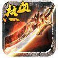 火龙之剑传奇