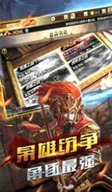 王牌三国志幻想大陆截图4