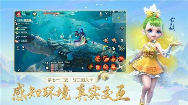 梦幻西游三维版oppo版截图1