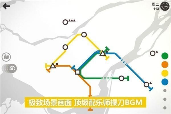 迷你地铁创意版截图3