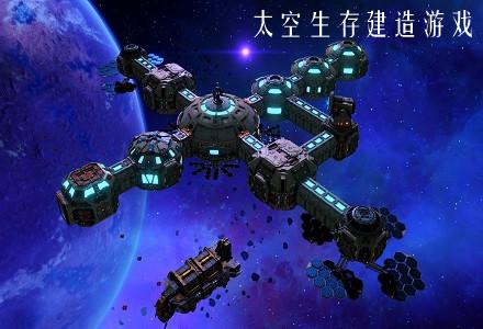 太空生存建造游戏