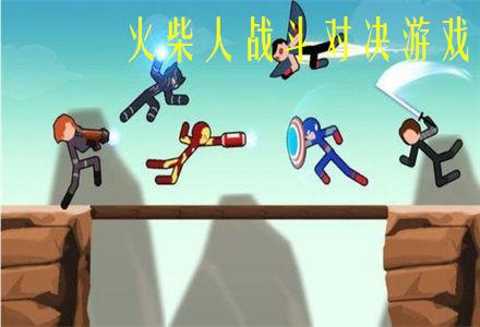 火柴人战斗对决游戏
