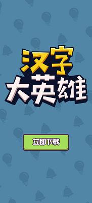 汉字大英雄卡包版截图1