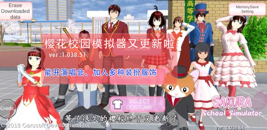 樱花校园模拟器1.038.051版本