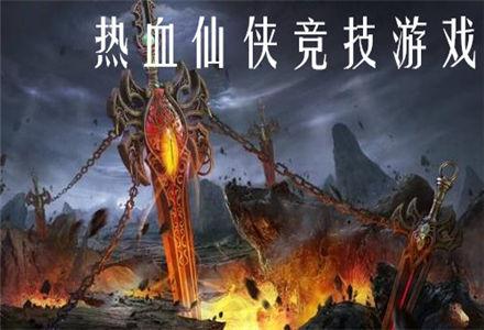 热血仙侠竞技游戏
