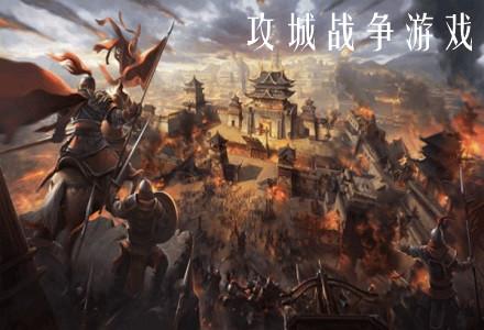 攻城战争游戏