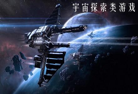 宇宙探索类游戏