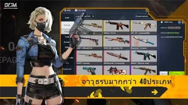 泰国csgo手游截图4