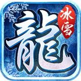 冰雪传奇赤月龙城高爆版
