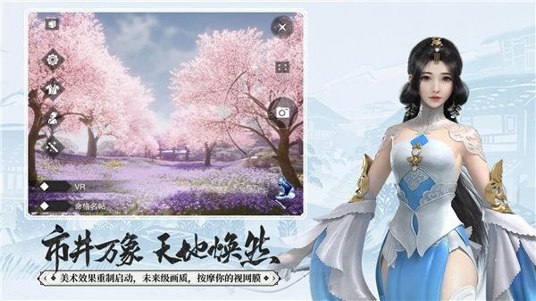 一梦江湖oppo版截图3