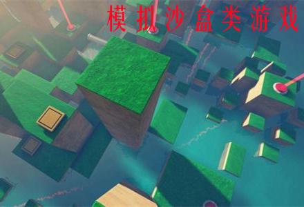 模拟沙盒类游戏