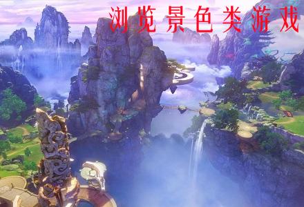 浏览景色类游戏