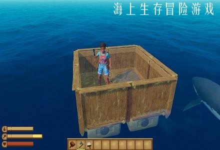 海上生存冒险游戏