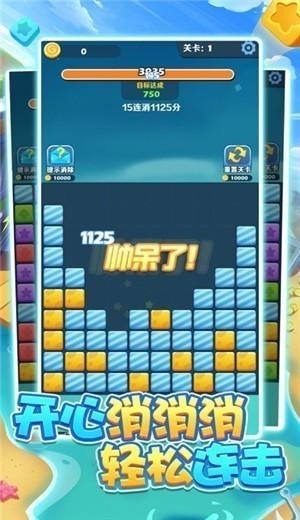 刘仪伟阿伟爱消消截图2