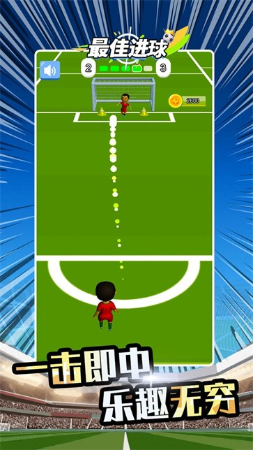 最佳进球截图3