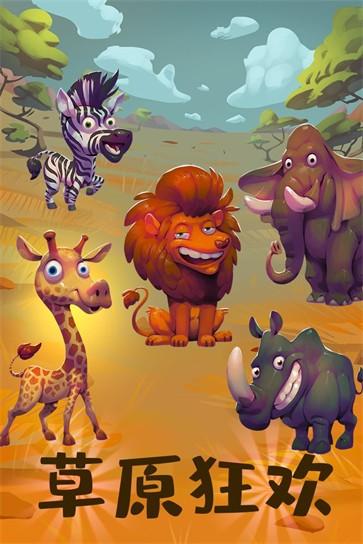 动物大都会动物冒险截图3
