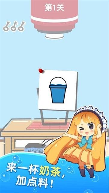 欢乐做奶茶截图3