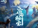 梦想世界3暑期将至,沧海秘宝横空出世!