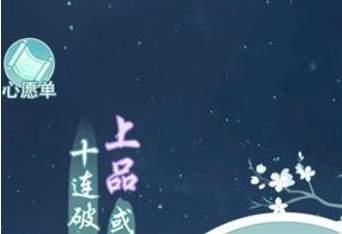 江湖悠悠心愿单玩法一览