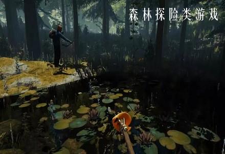 森林探险类游戏