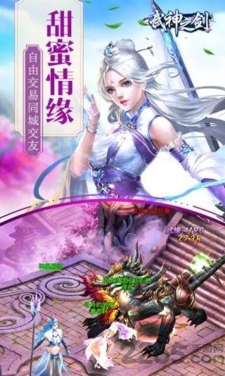 女武神之剑截图4