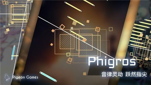 phigros全部章节截图5