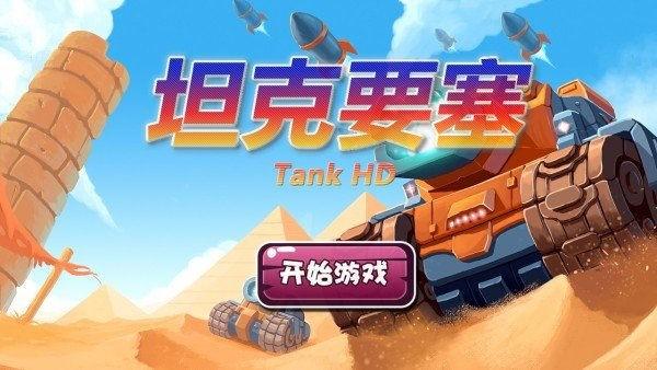 坦克要塞截图4