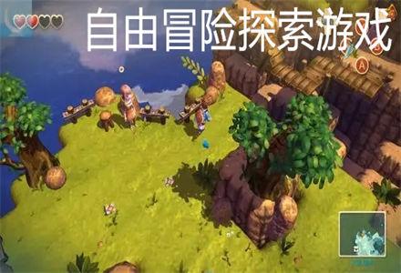 自由冒险探索游戏