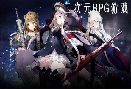二次元RPG游戏