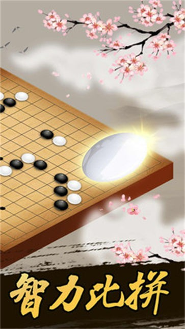 哈局五子棋截图2