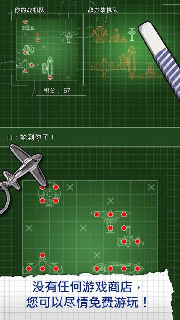 战机一号截图3
