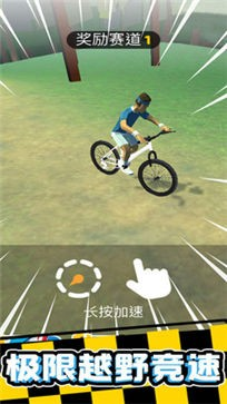 抖音疯狂自行车截图3