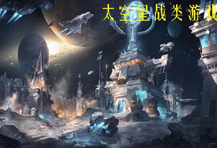 太空星战类游戏