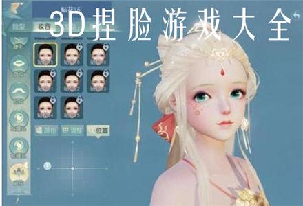 3D捏脸游戏大全