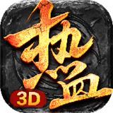 热血龙皇3d版