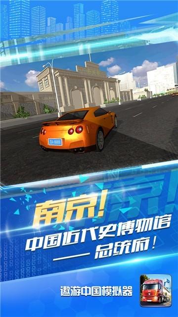 遨游中国模拟器电脑版截图6