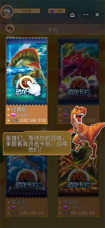 恐龙抽卡对战小游戏截图3