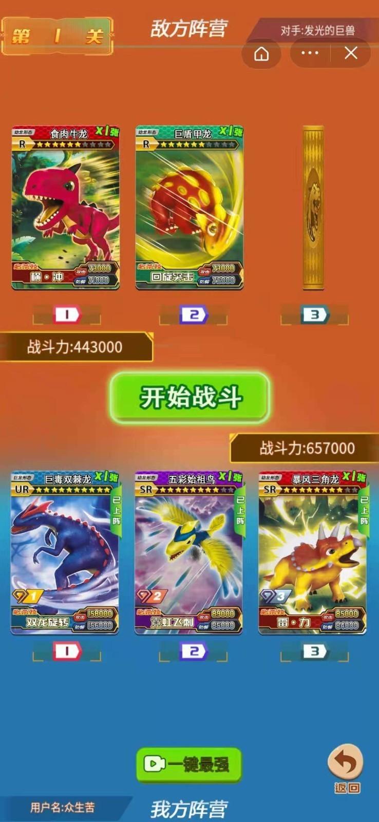 恐龙抽卡对战小游戏截图2