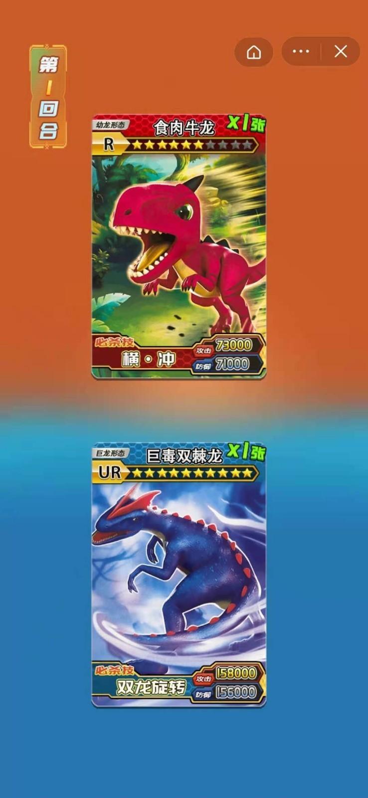 恐龙抽卡对战小游戏截图1