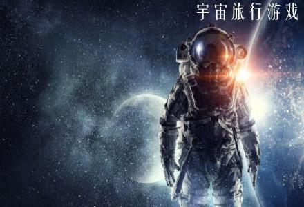 宇宙旅行游戏