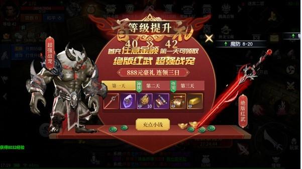 九零华夏战神3.88截图1