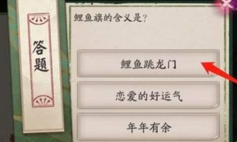 阴阳师鲤鱼旗的含义是什么