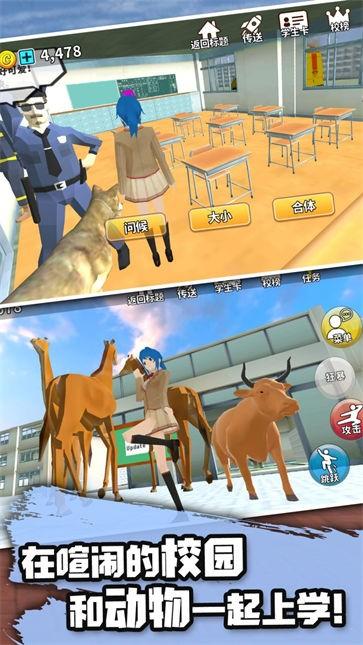 动物校园模拟器截图1