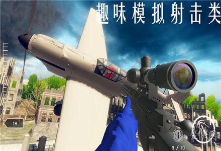 趣味模拟射击类