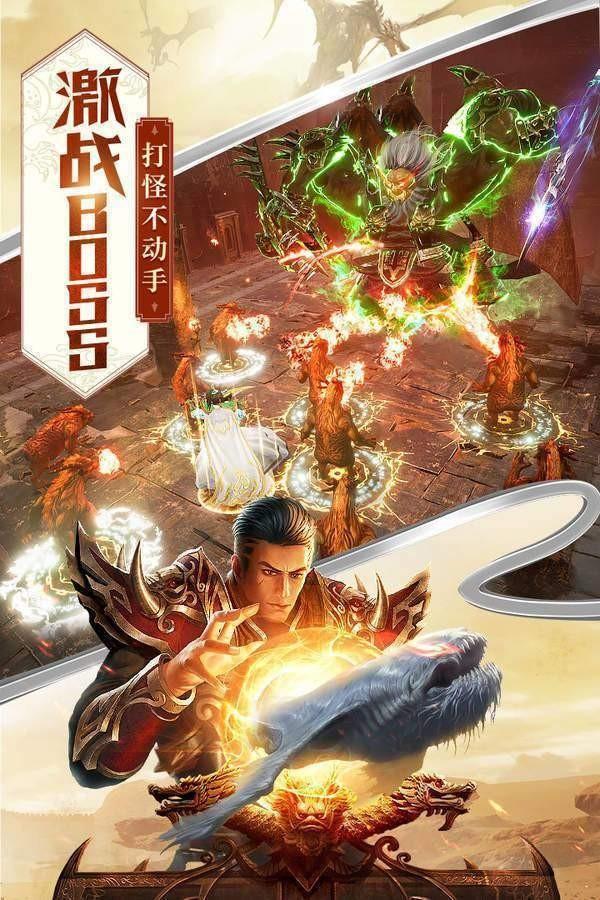 龙皇战神传奇打金版截图2